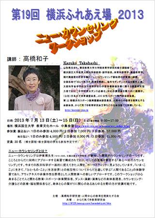 2013_19_yokohama_f