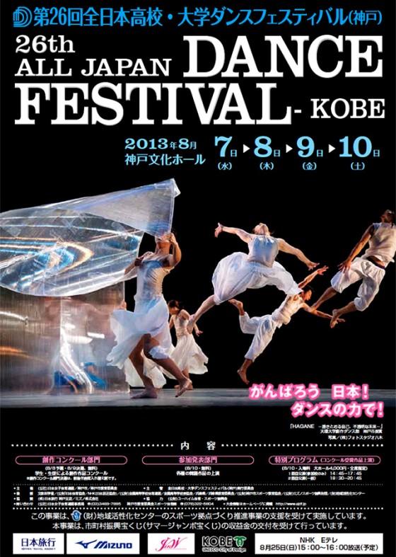 第26回全日本高校・大学ダンスフェスティバル(神戸)
