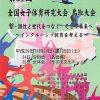 第51回全国女子体育研究大会 鳥取大会のご案内