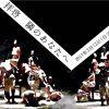 第28回 横浜国立大学モダンダンス部自主公演「拝啓 隣のあなたへ」のご案内